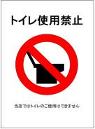 トイレ使用禁止のポスターテンプレート・フォーマット・雛形