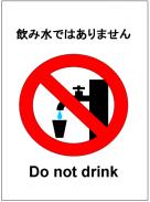 飲み水ではありませんの貼り紙テンプレート・フォーマット・雛形