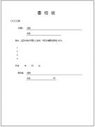 委任状のテンプレート・ひな形・フォーマット