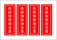 危険物取扱注意の貼紙テンプレート・フォーマット・雛形