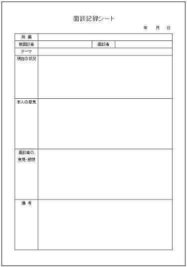 カレンダー カレンダー フリー ダウンロード : 面談記録シートのテンプレート ...