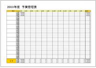予実管理表のテンプレート・フォーマット・雛形