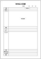 新商品企画書のテンプレート・フォーマット・雛形