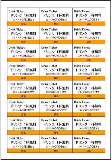 ドリンク券テンプレート 無料ダウンロードはexcelフリーソフト館