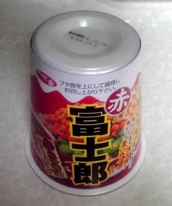 富士郎 赤 辛豚骨醤油ラーメン