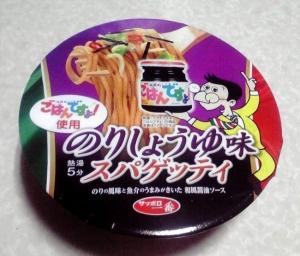 のりしょうゆ味スパゲッティ 桃屋「江戸むらさき ごはんですよ!」使用