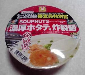 Yahoo! ら~めん特集第5回 審査員特別賞 SOUPNUTS 濃厚ホタテ味炸裂麺