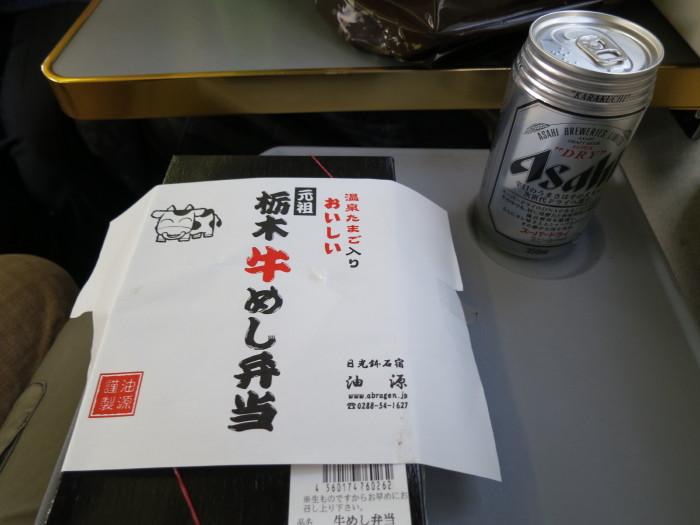 鬼怒川温泉 JGC