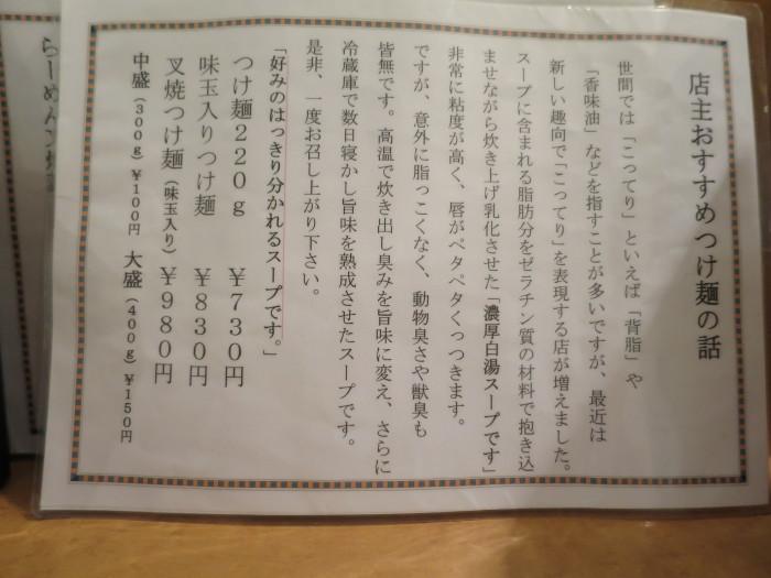 山本流 大阪最強こってりラーメン