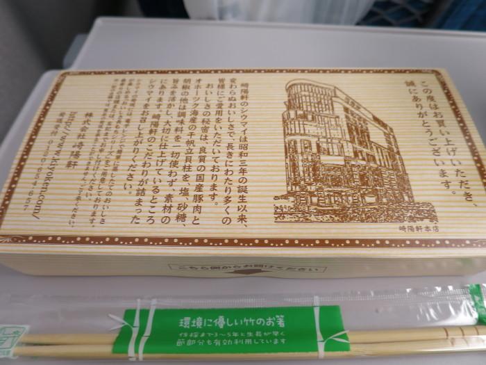 駅弁(新横浜駅) 昔ながらのシウマイ 崎陽軒
