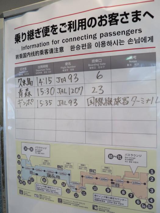 JAL 広い席 エコノミー