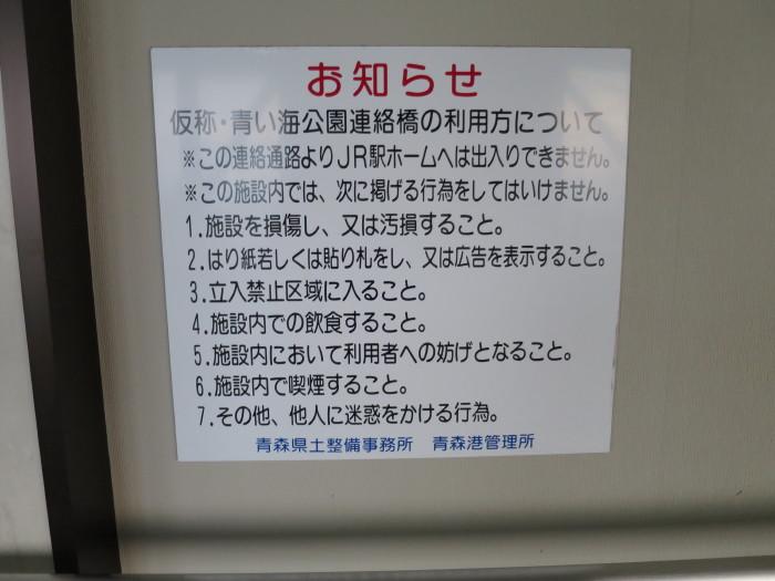 青森駅 青函連絡船