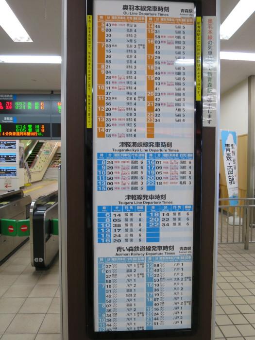 青森駅 始発 津軽線