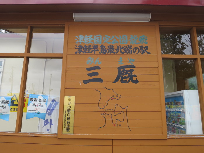 蟹田 三厩 ローカル線