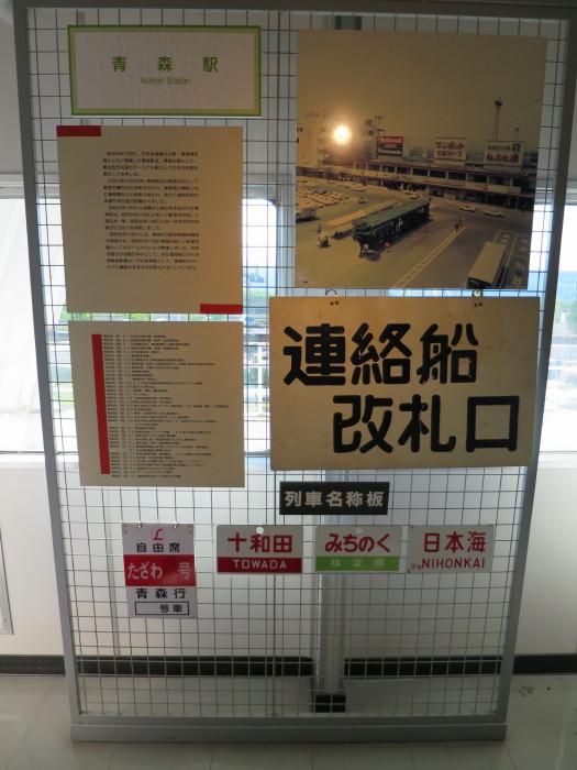 八甲田 青函連絡船メモリアルシップ八甲田丸