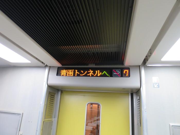 白鳥 青森 青函トンネル 函館 移動