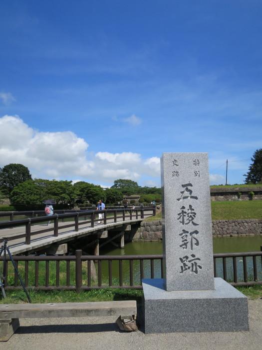五稜郭 観光 函館