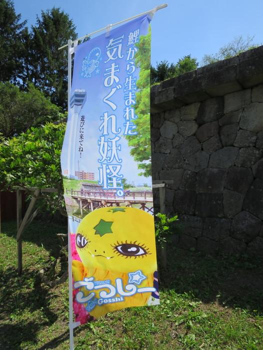 五稜郭 観光 函館 ふなっしー パクリ