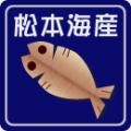 松本海産/松本です^^