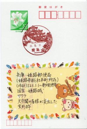 Fukei(Himeji)_convert_20140610224754.jpg
