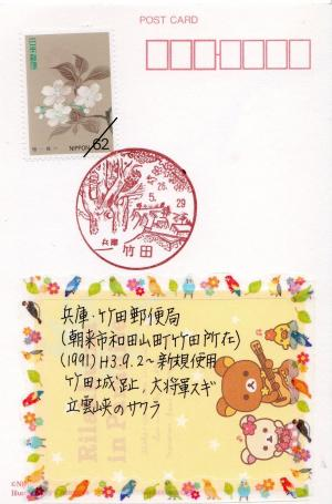 Fukei(Takeda)_convert_20140603225317.jpg