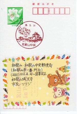 Fukei(Wakayama)_convert_20140610224700.jpg