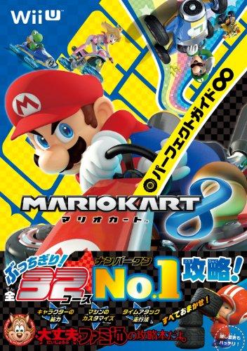 マリオカート8 攻略本