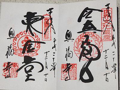 12koufukuji003.jpg