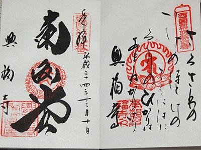 12koufukuji005.jpg