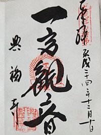 12koufukuji006.jpg