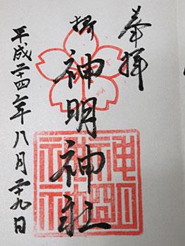12sinmei13.jpg