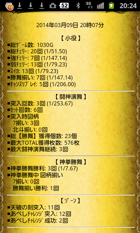 SC20140316-202458.png