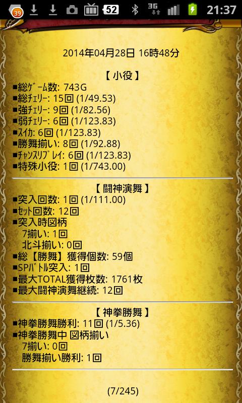 SC20140504-213748.png