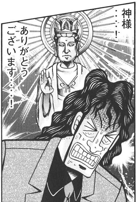 kaiji_c_11_087.jpg