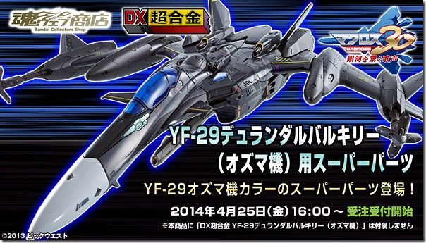 bnr_yf-29dvo-SP_B01_fix
