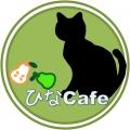 ひなcafe
