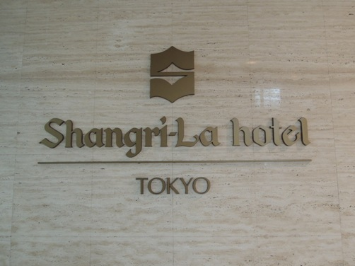 英国ミシュランシェフ登場 シャングリ・ラ ホテル 東京 ダイニングイベント「Rhodes Across Tokyo」に参加してきました(入場編)