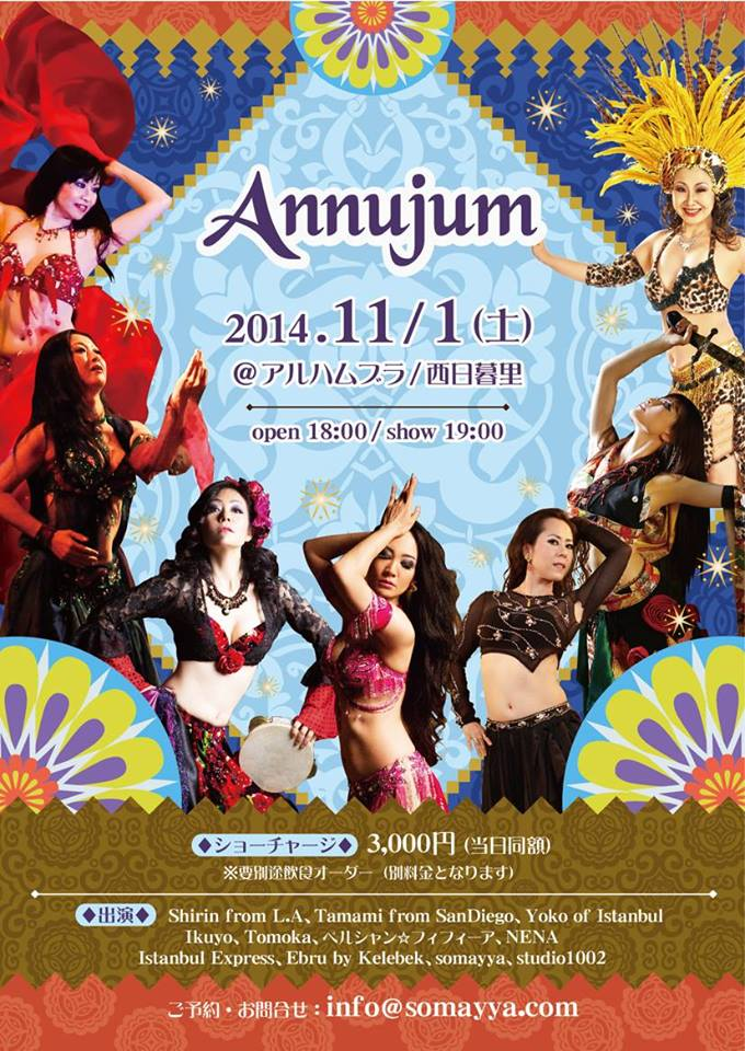 20141101annji.jpg