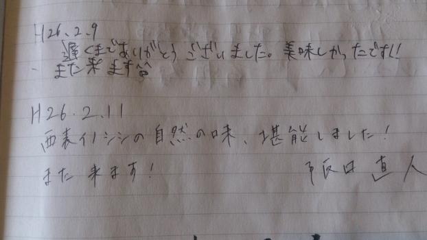 edit_2014-02-22_10-41-13-457.jpg