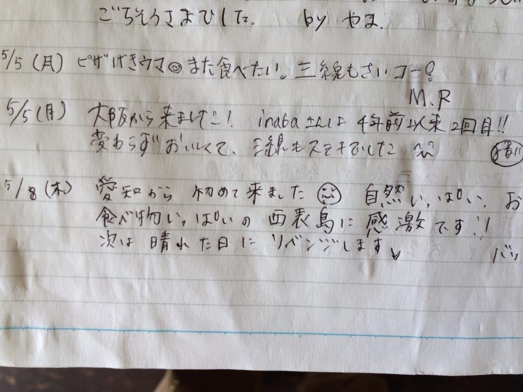 fc2blog_20140526124508f6a.jpg