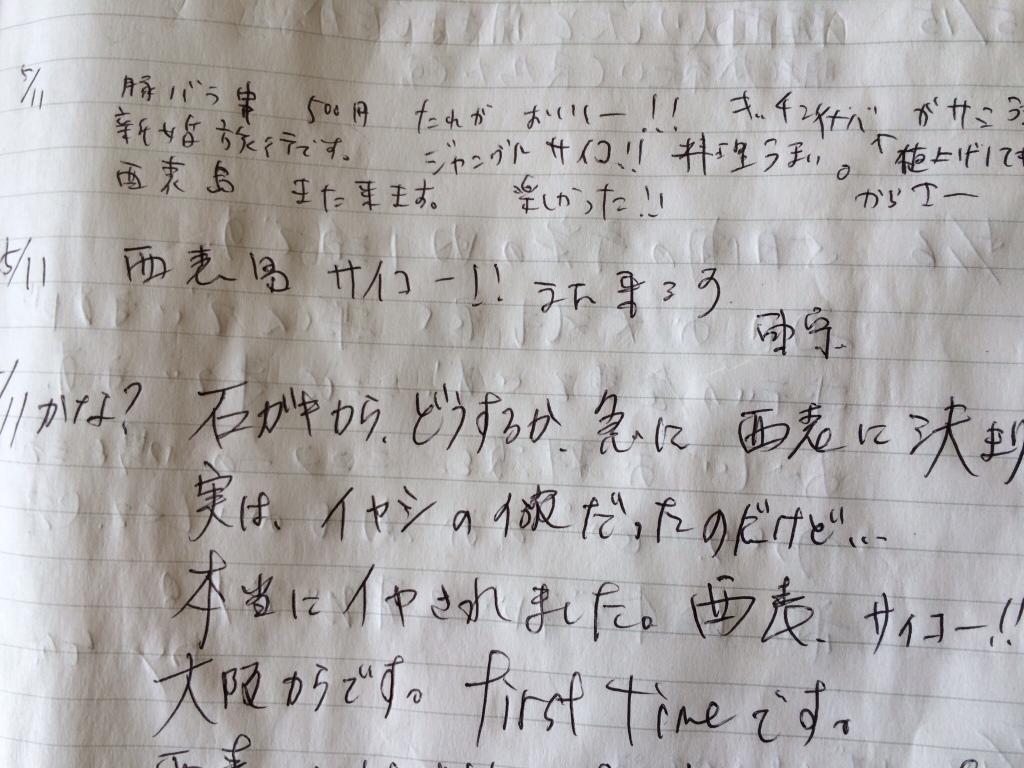 fc2blog_20140526124619471.jpg