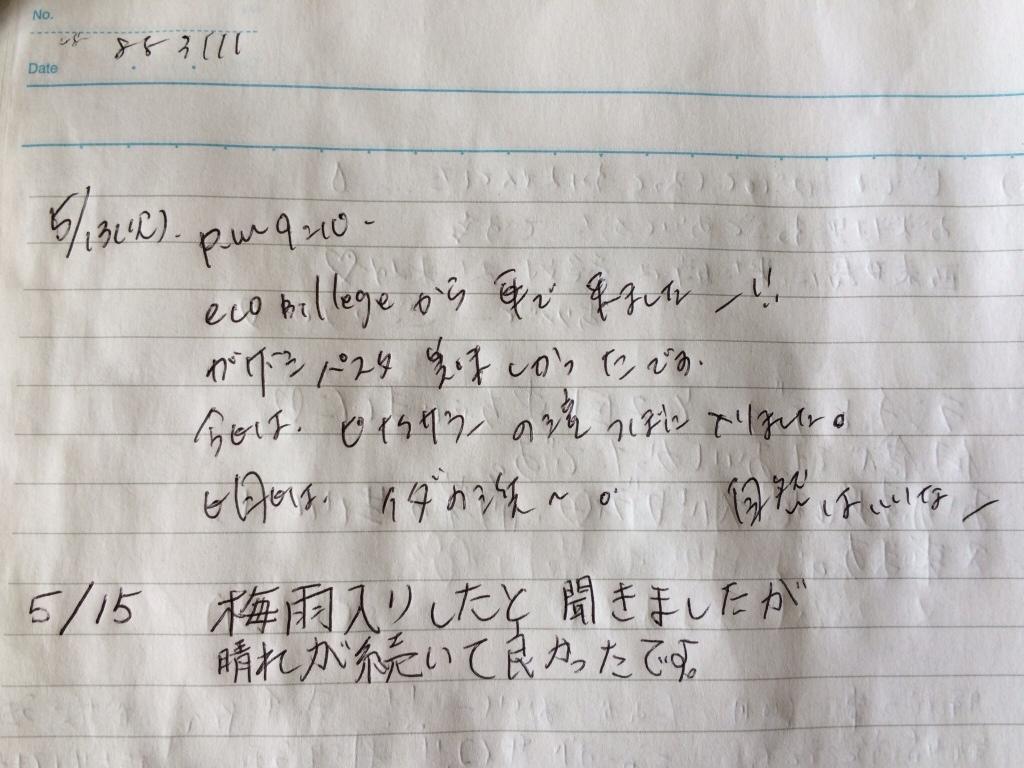 fc2blog_201405261247186c2.jpg