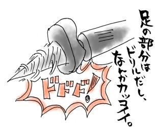 maruma0172.jpg
