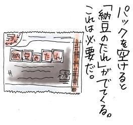 maruma0582.jpg