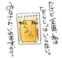 maruma0583.jpg