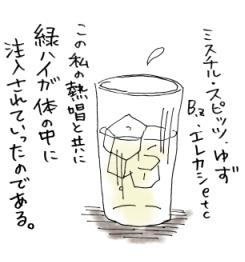 maruma0713.jpg