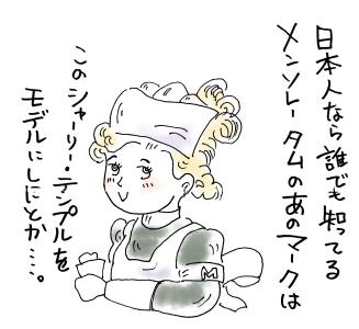 maruma0732.jpg