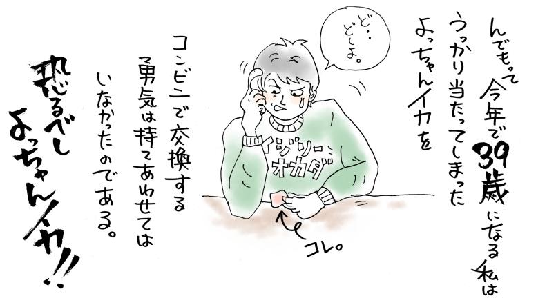 maruma0794.jpg
