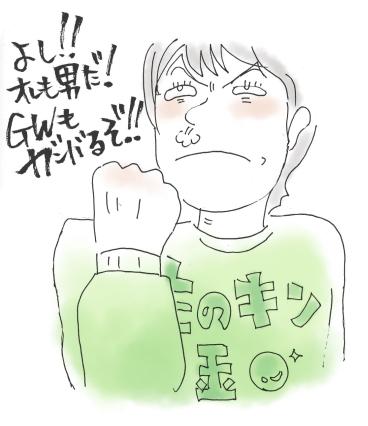 maruma0824.jpg