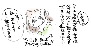 maruma0863.jpg